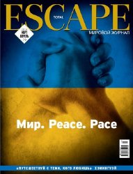 Total Escape №19 2014