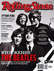Rolling Stone №1 2014