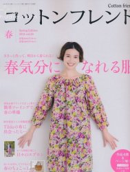 Cotton friend 2014 Spring Vol.50
