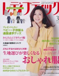 Lady  Boutique №3 2014