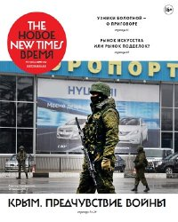 The New Times №7 2014