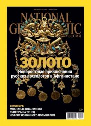 National Geographic �3 (���� 2014) ������