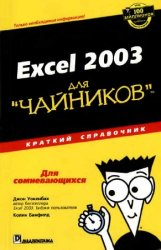 Excel 2003 ���