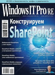 Windows IT Pro/RE №4 (апрель 2014)