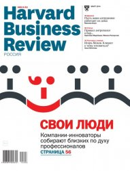 Harvard Business Review №3 (март 2014) Россия