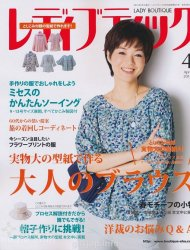 Lady Boutique №4 2014