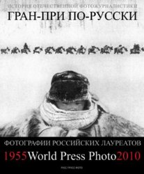 ���������� ���������� ��������� World Press Photo 1955-2010