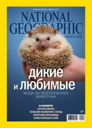 National Geographic №4 (апрель 2014) Россия