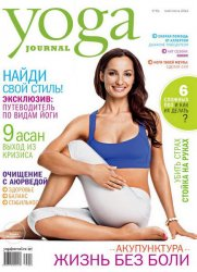 Yoga Journal №61 (май-июнь 2014) Россия