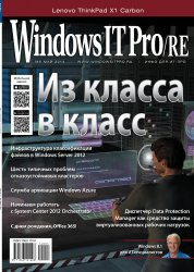 Windows IT Pro/RE №5 (май 2014)