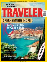 National Geographic Traveller №6-8 (июнь-август) 2012
