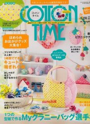 Cotton Time №5 2014