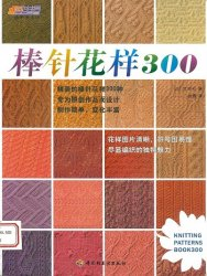 Knitting patterns book 300