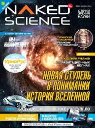 Naked Science №4 (май-июнь 2014) Россия