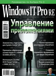 Windows IT Pro/RE �7 (���� 2014)