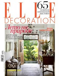 Elle Decoration №7-8 (июль-август 2014)