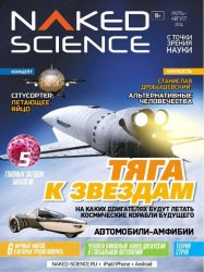 Naked Science №5 (июль-август 2014) Россия
