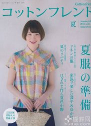 Cotton Friend 2014 summer Vol.51