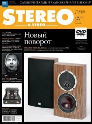 Stereo & Video №8 (август 2014)