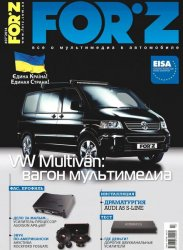 Forz �7 (���� 2014)