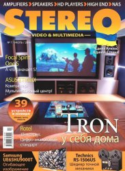 Stereo Video & Multimedia №7 (июль 2014)