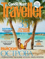 Conde Nast Traveller №8 (август 2014)