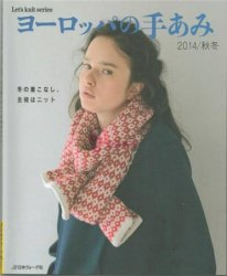 Let's Knit Series Knitting NV80421 2014 / Fall of Europe