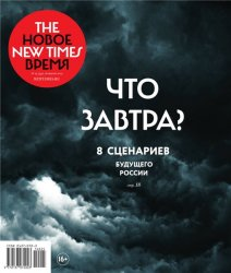 The New Times №25 (август 2014)