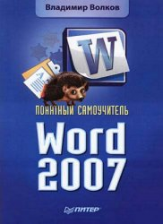 �������� ����������� Word 2007