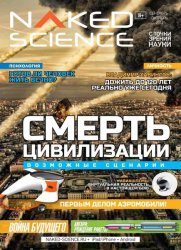 Naked Science №6 (сентябрь-октябрь 2014) Россия