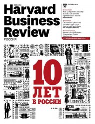 Harvard Business Review №9 (сентябрь 2014) Россия