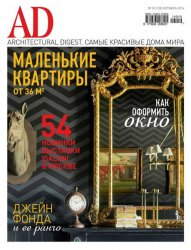 AD/Architectural Digest №10 (октябрь 2014)
