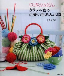 Pretty Color Crochet Goods №5 2013