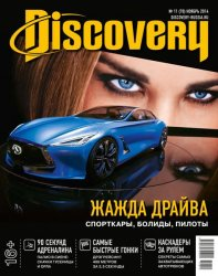 Discovery �11 (������ 2014)