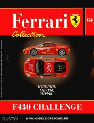 Ferrari Collection №64 (июль 2014)