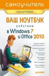 ��� �������. �������� � Windows 7 � Office 2010. �����������