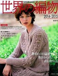 Lets Knit Series Fall Winter NV80433