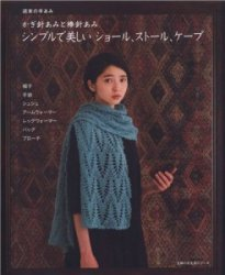 Simple and Pretty Crochet and Knit Shawls, Stoles and Capes 2013