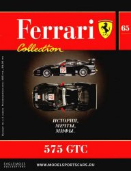 Ferrari Collection №65 (июль 2014)