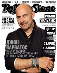 Rolling Stone �9 (�������� 2014)