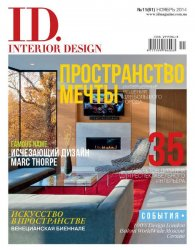 ID.Interior Design №11 (ноябрь 2014 / Украина)