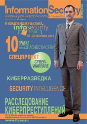 Information Security/�������������� ������������ �5 (������ 2014)