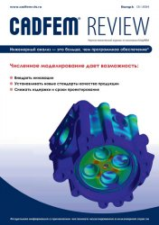 CADFEM REVIEW №1 (2014)
