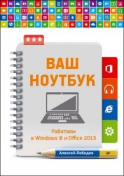 ��� �������. �������� � Windows 8 � Office 2013. �����������