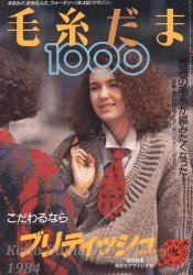 Keito Dama Winter №30 1984