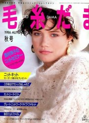 Keito Dama №37 1986 Autumn