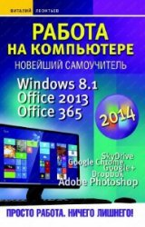 ������ �� ���������� 2014. Windows 8.1. Office 2013. Office 365