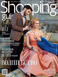 Shopping Guide №12-1 (декабрь 2014 - январь 2015)