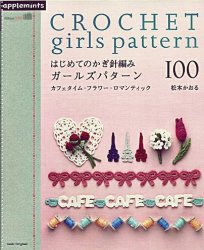 Asahi Original 323 - CROCHET Girls Patterns 100