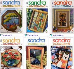 Sandra вышивка 2008-2012
